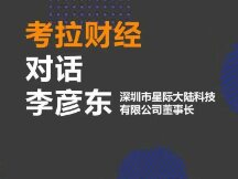 考拉财经对话李彦东:数据安全才是重中之重