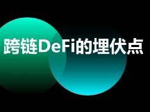 Kusama公投114通过,跨链DeFi有哪些点可以提前埋伏?