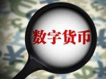 黄国平:数字人民币发展的动因、机遇与挑战