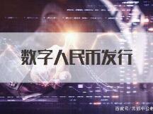 央行公布《中华人民共和国中国人民银行法(修订草案征求意见稿)》