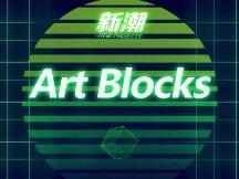 解析Art Block:区块链热潮中激增的数字艺术