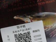 """泰国黑虎虾也有""""健康码"""",湖北尝试用蚂蚁链溯源冷链食品"""