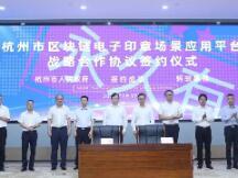 杭州市企业电子印章上了蚂蚁区块链
