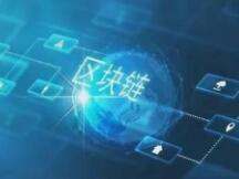 新加坡启动区块链创新计划:投资1200万新元支持