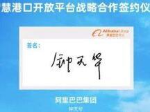 当深圳遇上杭州,港口会变得更加聪明吗?