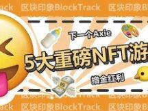下一个Axie 5个即将到来的重磅NFT游戏