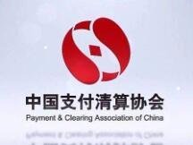 中国支付清算协会:利用虚拟货币等形式实施违法犯罪活动逐渐上升