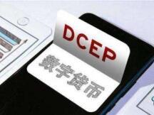 """北京拟设数字货币试验区,数字人民币APP测试""""信用卡还款""""流量入口"""
