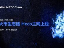 成都链安(Beosin)携手火币生态链(Heco)共建蓬勃生态