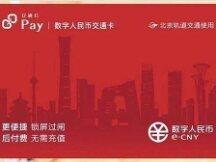 首张数字人民币手机NFC交通卡曝光 免充值