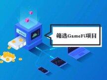 """对话波动科技:NFT牛市在途,如何筛选""""最具潜力""""的GameFi项目"""