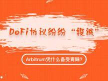 "DeFi协议纷纷""投诚"",Arbitrum凭什么备受青睐?"