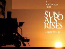 太阳照常升起:SUN与波场的秘密
