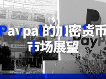 Paypal的加密货币市场展望