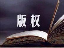 中国版权协会发布区块链产品,探索版权管理保护科技化