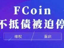 FCoin资不抵债被迫停摆,社区用户如何挽回损失?