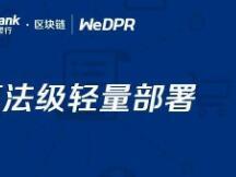 开源进展 | WeDPR实现算法级轻量部署