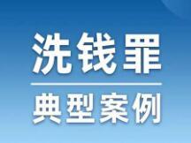 洗钱罪典型案例:陈某枝利用虚拟货币洗钱案