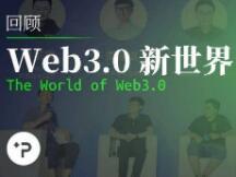 Web3.0 新世界会是什么样的?
