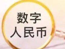 中国法定数字货币(DCEP)全面启航,全国普及势在必行
