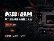 超算·融合!第二届全球区块链算力大会,正式启动!