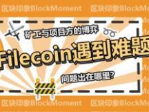 矿工与项目方博弈 Filecoin的雄心壮志遇到第一个难题