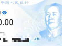 一文详解数字人民币是什么?