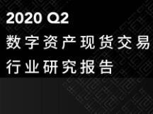 2020年Q2数字资产现货交易所行业研究报告