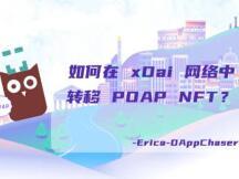 如何在 xDai 网络中转移 POAP NFT?