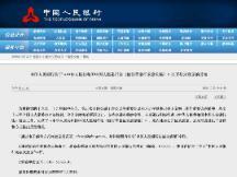 央行拟修改《中国人民银行法》:规定人民币包括实物形式和数字形式