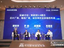 第六届万向区块链峰会精彩回顾 圆桌讨论:物联网3.0基石:芯片厂商、模组厂商、运营商在区块链的布局