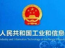 两部门:到2025年中国区块链产业综合实力达到世界先进水平