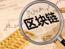 人民网《中国区块链应用蓝皮书(2020)》出版发行