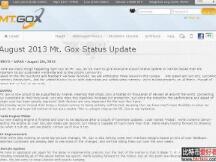 2013年8月Mt.Gox状态更新清单