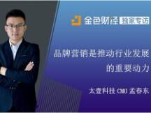 专访太壹科技CMO孟春东:品牌营销是推动行业发展的重要动力
