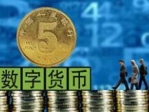 东方证券首席经济学家:央行数字货币是央行面对四大挑战的一种应对
