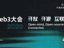 """倒计时8天 Web3大会 10.29 首日日程公布 与您共赴"""" 开放 开源 互联"""" 的未来"""