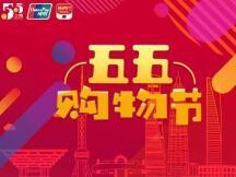 """数字人民币助力 上海""""五五购物节""""走向全国"""