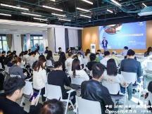 """""""未来区块链创新中心发布会暨Chainge技术沙龙·开放金融全国行第三站""""在杭举办"""