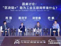 """第六届万向区块链峰会精彩回顾 圆桌讨论:""""区块链+""""能为工业互联网带来什么?"""
