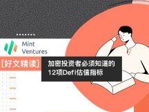 加密投资者必须知道的12项Defi估值指标