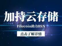 """Filecoin如何加持BSN""""云存储""""设施?"""