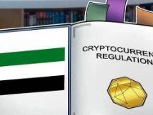 迪拜金融机构正在研究加密货币监管