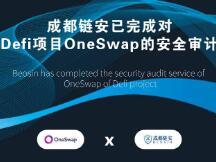成都链安已完成对DeFi项目OneSwap的安全审计
