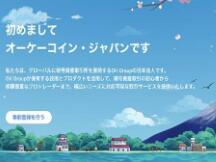 OKCoin Japan将开展现货交易服务 首批上线BTC等4个币种的现货交易对