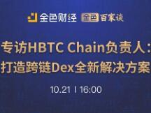 专访HBTC Chain负责人:打造跨链Dex全新解决方案
