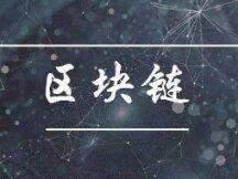 重庆成立先进区块链研究院,加速区块链技术创新和产业应用