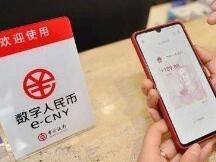 面向10000名防疫人员发放红包,西安数字人民币应用场景已达4.32万个