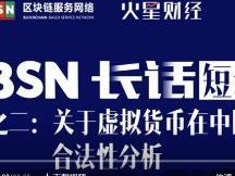 BSN长话短说之二 | 关于虚拟货币在中国的合法性分析