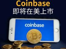 Coinbase上市后谁将暴富?